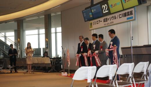 JINAIR LJ201便 なんと就航初便に搭乗しました! 成田→仁川