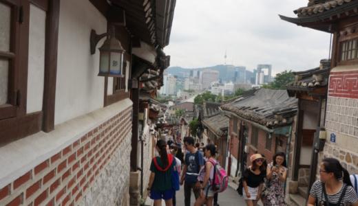 韓国の伝統的な家屋を保存した『南山韓屋村』と『北村韓屋村』へ