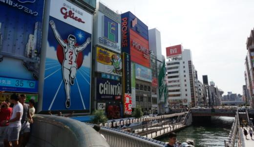 大阪なんばの観光ポイントをひとまわり