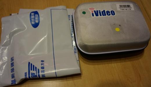 台湾のモバイルWi-Fi「iVideo」を利用しました