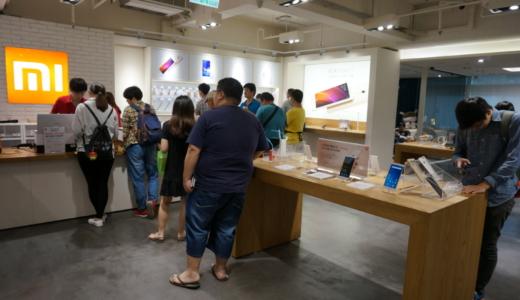 行天宮にあるXiaomiの直営店「台北小米之家」へ行こう
