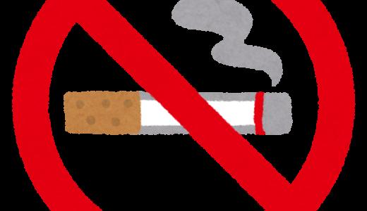 台湾に歩きタバコはありません!?