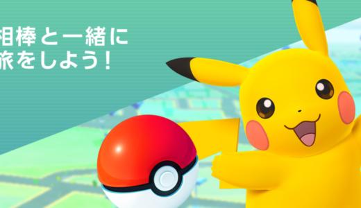 Pokémon GOの改善してほしい点