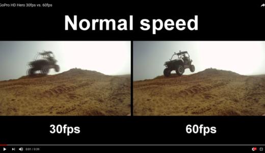 「60FPS」を知っていますか?