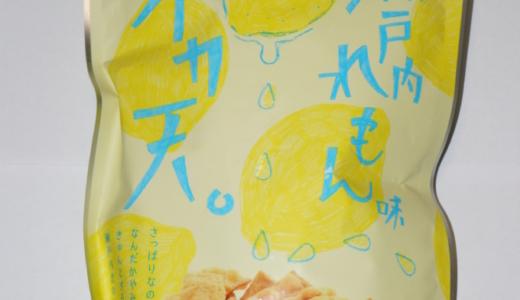 まるか食品「イカ天瀬戸内レモン味」レビュー