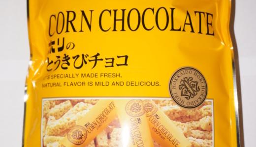 サクサクと軽い食感!北海道限定?ホリの「とうきびチョコ」レビュー