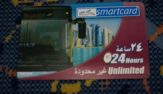 ドーハ・ハマド国際空港でsmartcard(バスICカード)を購入する方法!