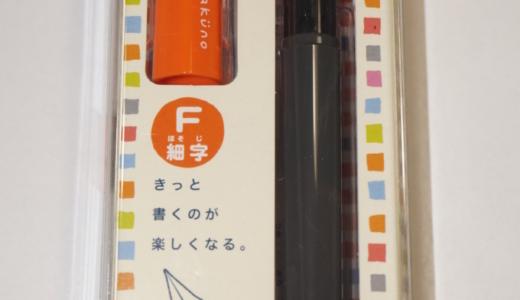 PILOTの万年筆「kakuno/カクノ(細字)」レビュー