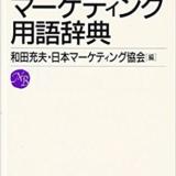 日経文庫の「マーケティング用語辞典」は分かりやすく便利!