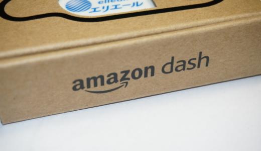 Amazonから対象商品がダッシュで届く「Amazon Dash Button」レビュー