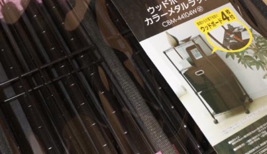 PC周りの整理棚として!アイリスオーヤマのカラーメタルラックを導入