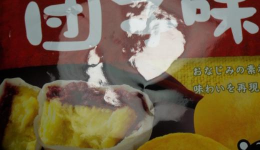 イオン九州限定のカルビー「ポテトチップス いきなり団子味」レビュー