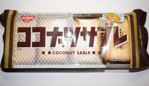 リニューアルでスリム化!日清シスコの「ココナッツサブレ」レビュー