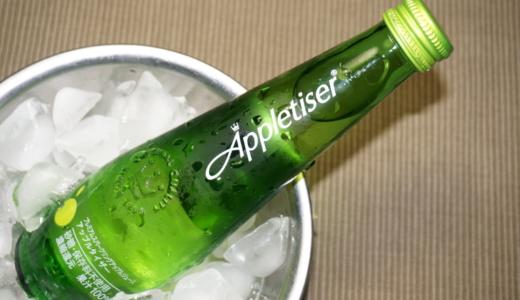 りんご果汁100%の炭酸飲料「Appletiser(アップルタイザー)」レビュー