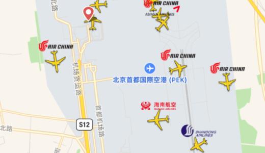 旅好き必携アプリ!Flightradar24がWEB版も使える月額制へ