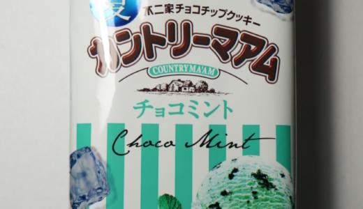 不二家の夏のカントリーマアム「塩キャラメル&チョコミント」レビュー