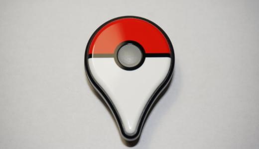 Pokémon GO PLUSで遊んだ結果、ゴープラは大活躍できたのか?