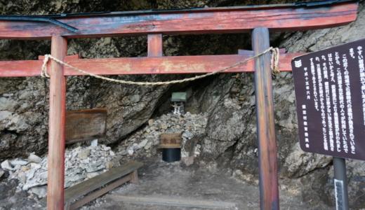 熊四郎洞窟へ!万座温泉を一望できる「万座お参りコース」ハイキング