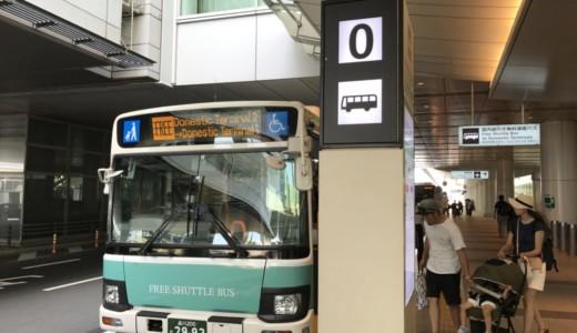 羽田空港の国内線&国際線ターミナル間を無料で移動する方法