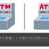 月末の銀行ATMで入出金を間違わないようにする『入出金指示書』を公開しました!