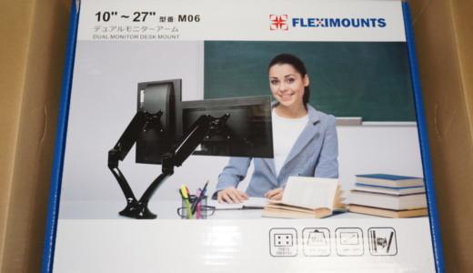 FLEXIMOUNTS「ガススプリング式デュアルモニターアーム M06」レビュー