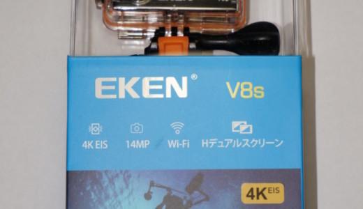1万円台で4K撮影できるEKENのアクションカメラ「V8s」レビュー