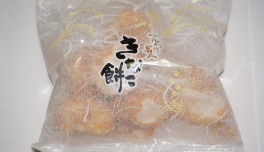 越後製菓のふんわり名人「きなこ餅」レビュー