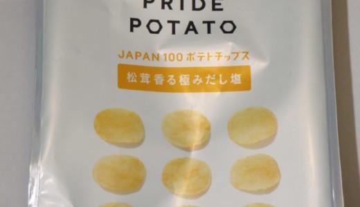 実食レビュー「KOIKEYA PRIDE POTATO」松茸香る極みだし塩味篇