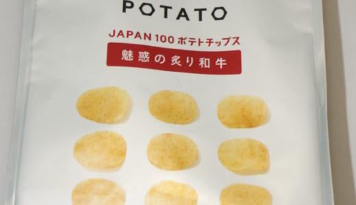 実食レビュー「KOIKEYA PRIDE POTATO」魅惑の炙り和牛味篇