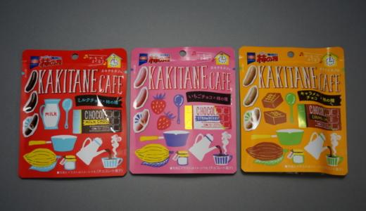 亀田の柿の種「KAKITANE CAFE」のミルク&いちご&キャラメル味レビュー