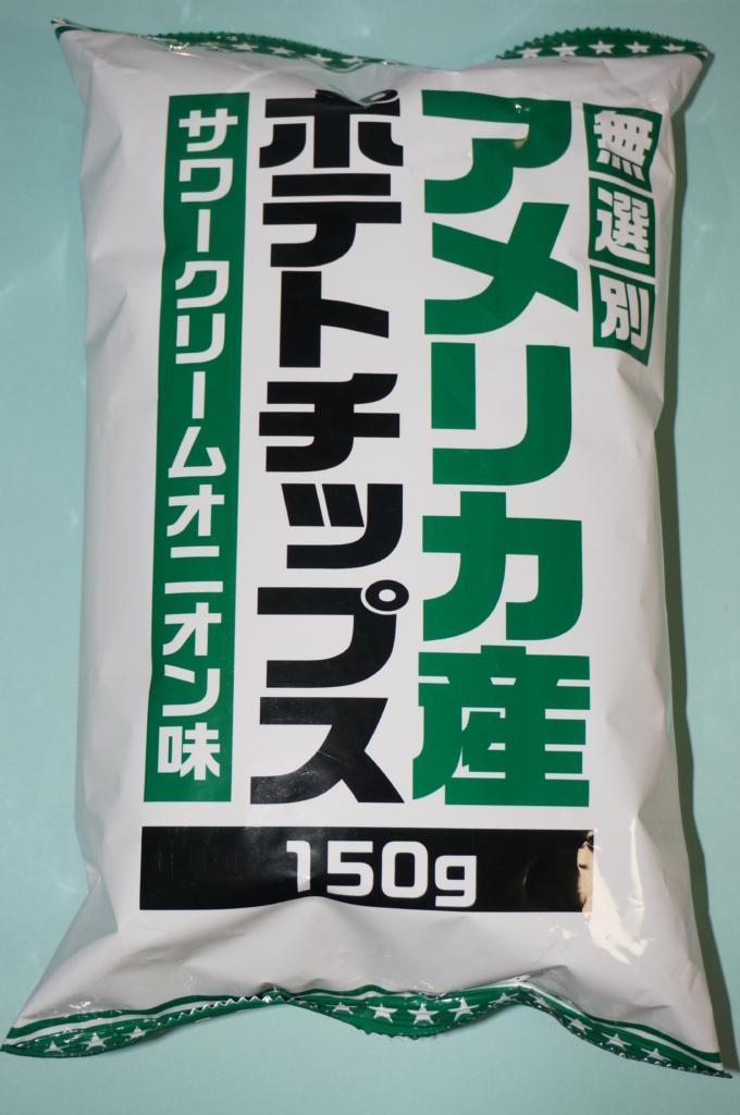 名前が直球!無選別アメリカ産ポテトチップス サワークリームオニオン味