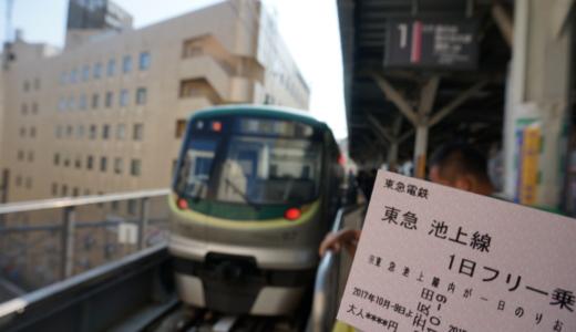 記念フリーパスでぶらり全駅下車の旅!五反田と蒲田を結ぶ東急池上線