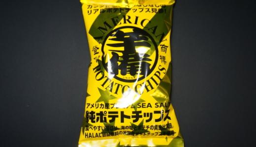 アメリカ産の素揚げポテトチップス「芋備(いもぞなえ)」レビュー