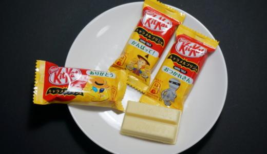 Halloween Break! 「キットカット キャラメルプリン味」レビュー