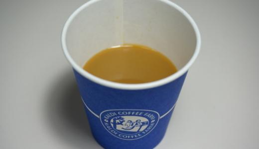 紅茶派だけどKALDIで配布されているホットコーヒーを家でも飲みたい!