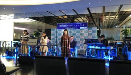空港で生演奏!城之内ミサ 世界遺産トーチランコンサート