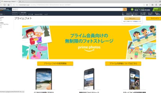 そうだ、Amazonプライム会員になろう!あれこれ便利や楽しい特典あり
