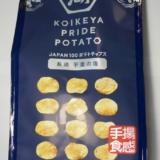 実食レビュー「KOIKEYA PRIDE POTATO」長崎 平釜の塩味篇