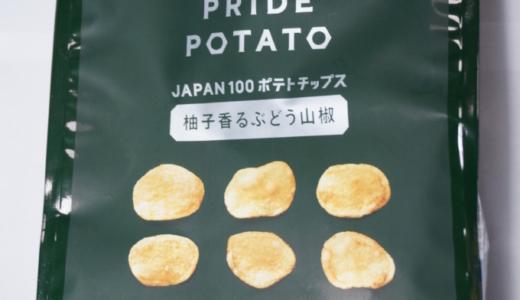 実食レビュー「KOIKEYA PRIDE POTATO」柚子香るぶどう山椒味篇