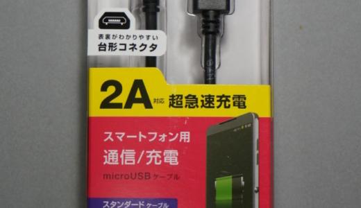 短くて取り回しの良いエレコムの2A対応Micro-USBケーブル レビュー