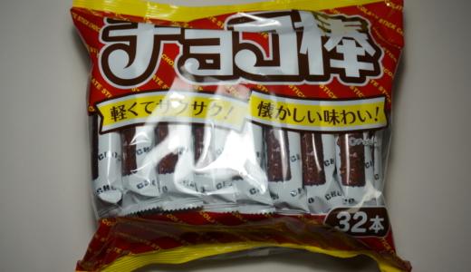 チョコがかかったコーンパフの駄菓子!菓道の「チョコ棒」レビュー