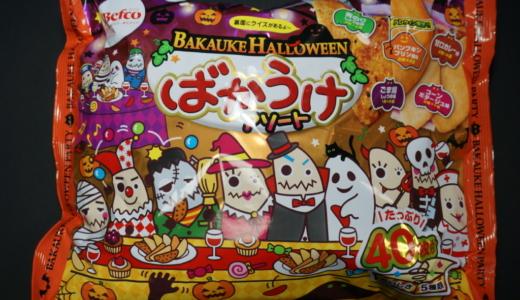 栗山米菓の「ばかうけ HALLOWEENアソート」レビュー