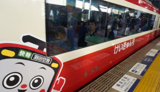 子ども連れにおすすめ!2100系のけいきゅん号で車窓の旅を楽しむ休日