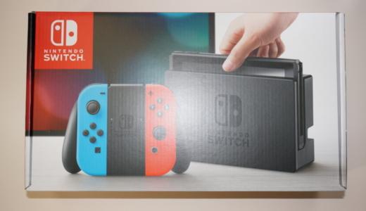 Nintendo Switchおよびに同時に購入すべきおすすめアイテムをご紹介!
