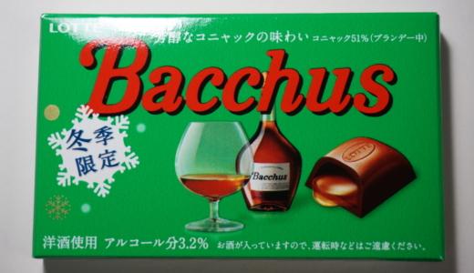 洋酒使用!ロッテの冬季限定チョコレート「Bacchus&Rummy」レビュー