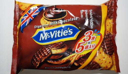 2019年終売の日本国内製造品!明治「マクビティ ミルクチョコレートビスケット」レビュー