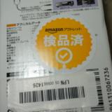 ちょっと訳あり品をお得に買える「Amazonアウトレット」を使ってみた