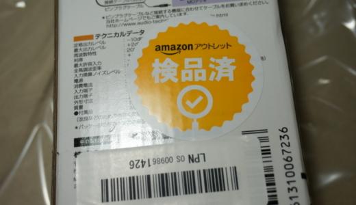 ちょっと訳あり?「Amazonアウトレット」から商品を購入してみました