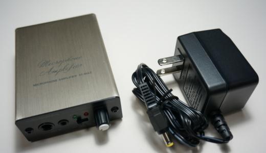 マイク音量を大きくする!audio-technicaのマイクロホンアンプAT-MA2