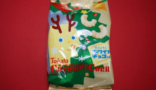 東ハト「キャラメルコーン」ホワイトチョコ味 レビュー
